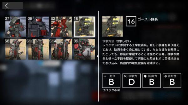 アークナイツ,DM-EX-6,攻略