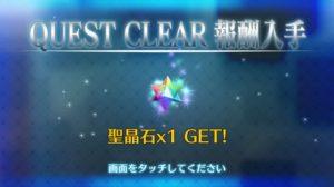 FGOガチャの最安値はいくらでお得に聖晶石をゲットする裏技を公開!