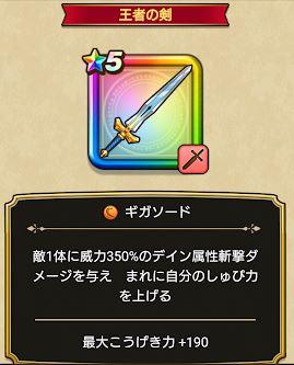 ドラクエウォークの王者の剣は強い弱い?新スキルは今後必須となるのか?