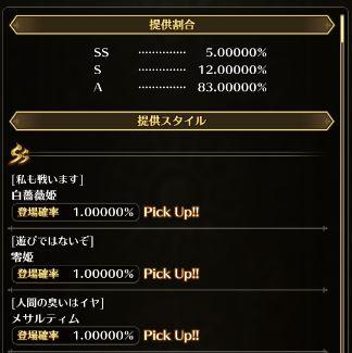 ロマサガrsの白薔薇姫2000万dlは当たらない?出ない原因は確率が渋い?