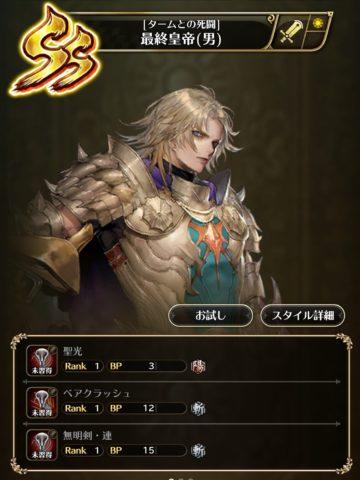 ロマサガrs2000万dlの最終皇帝(男)は強い弱い?性能と運用方法を解説!
