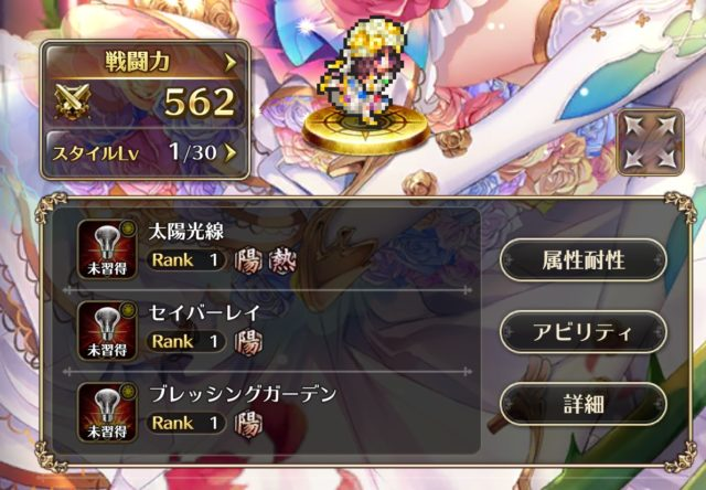 ロマサガrsの白薔薇姫2000万dlは強い弱い?評価や性能とガチャは引くべき?