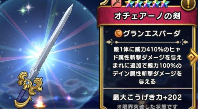 ドラクエウォーク,オチェアーノの剣,出ない